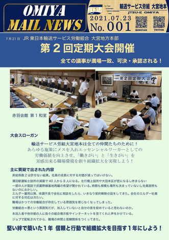 OMN 001号 第2回定期大会開催 全て議事が満場一致、可決・承認される!