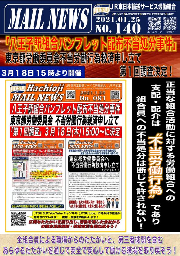 140号 「八王子駅組合パンフレット配布不当処分事件」都労委第1回調査決定!