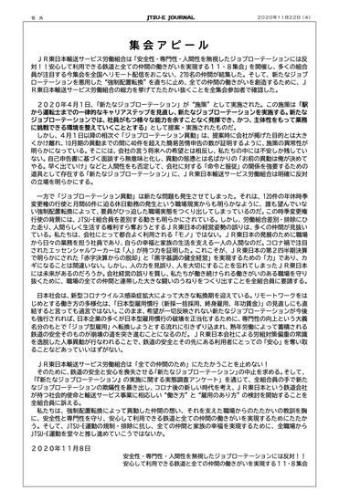 号外(11・8集会号)4頁
