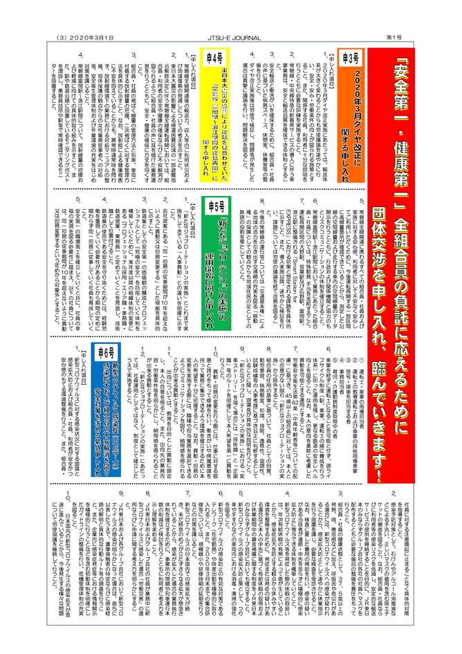 創刊号(2020年3月号)3頁