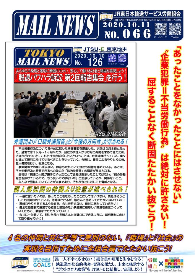 066号 脱退パワハラ訴訟第2回報告集会開催!