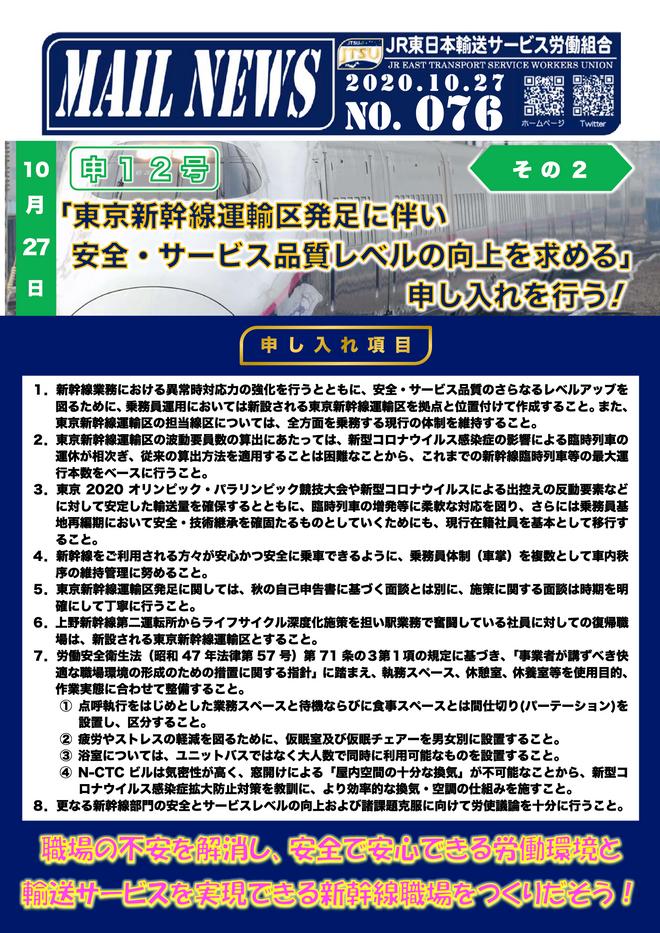 075号 申12号「東京新幹線運輸区発足に伴い安全・サービス品質レベルの向上を求める申し入れ」を行う!その2