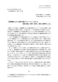 申第29号 「現業機関における柔 軟な働き方について」に.png