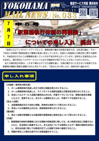 YMN 033号 7月7日申6号「駅業務執行体制の再構築」についての申し入れ 提出!