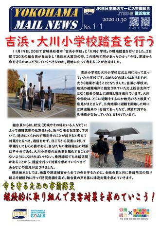 YMN 011号 吉浜・大川小学校踏査を行う