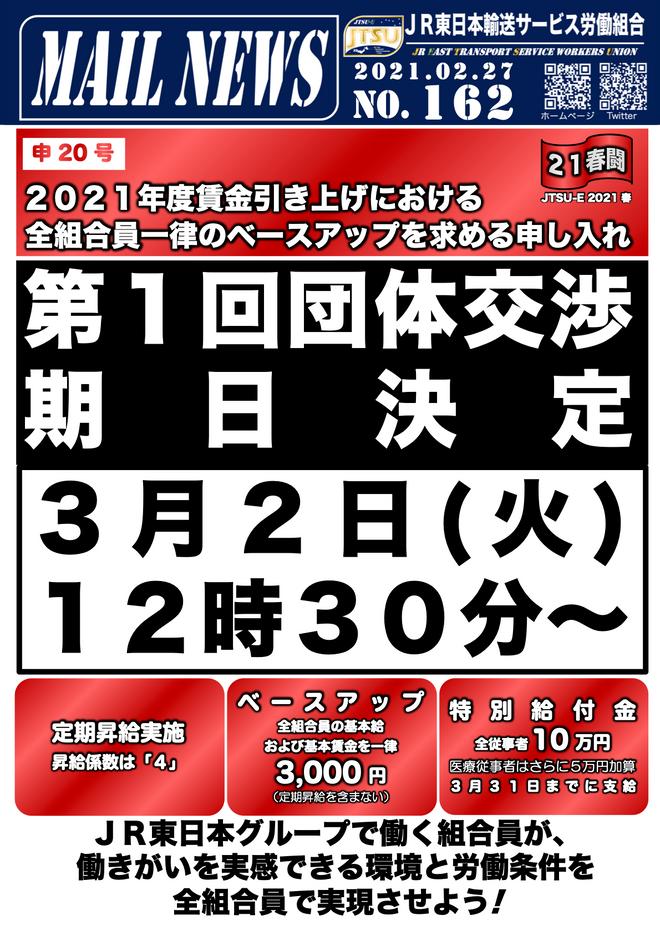 162号 申20号 第1回団体交渉期日決定!.png