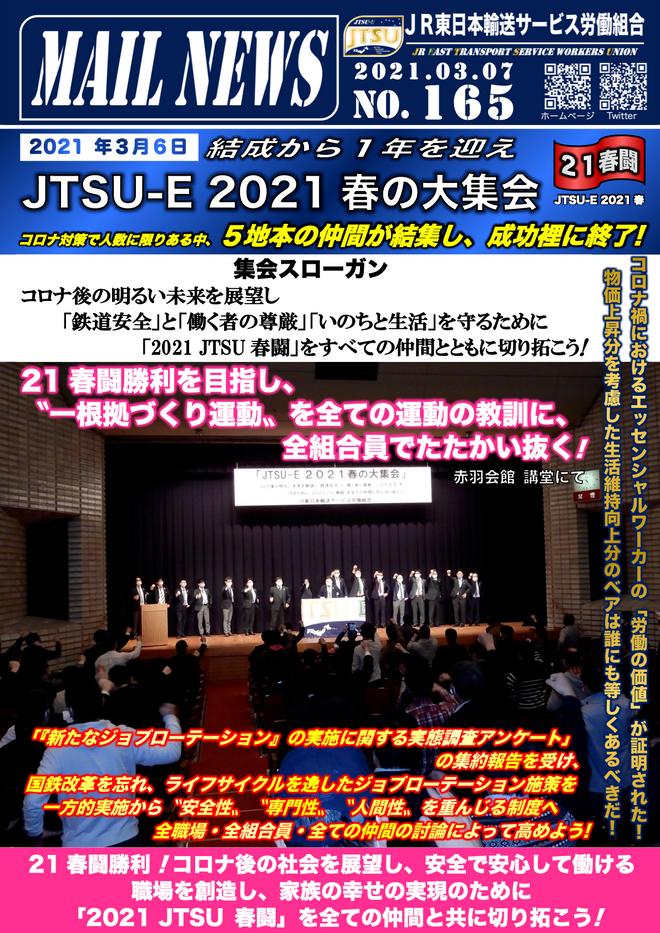 165号 「JTSU-E 2021 春の大集会」を開催!