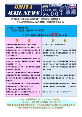 OMN 007号 申2号団体交渉開催!