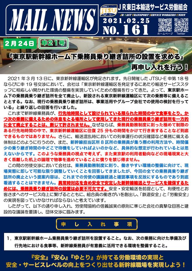 161号 申21号「東京駅ホーム下詰所設置」再申し入れを行う!