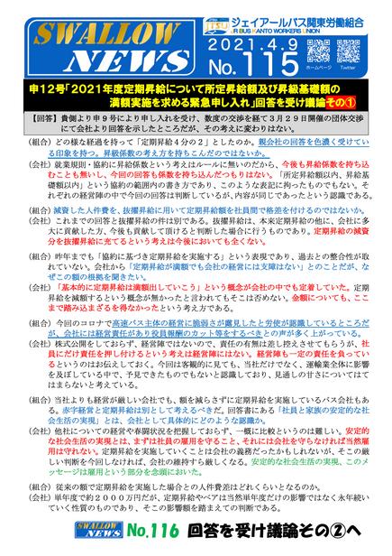 SN2020-115号 「申12号交渉その1」.png