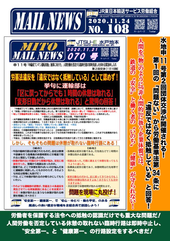 108号 水地申11号第2回団体交渉が行われる!