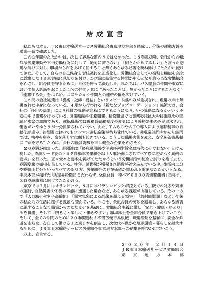 東京地本結成宣言.png