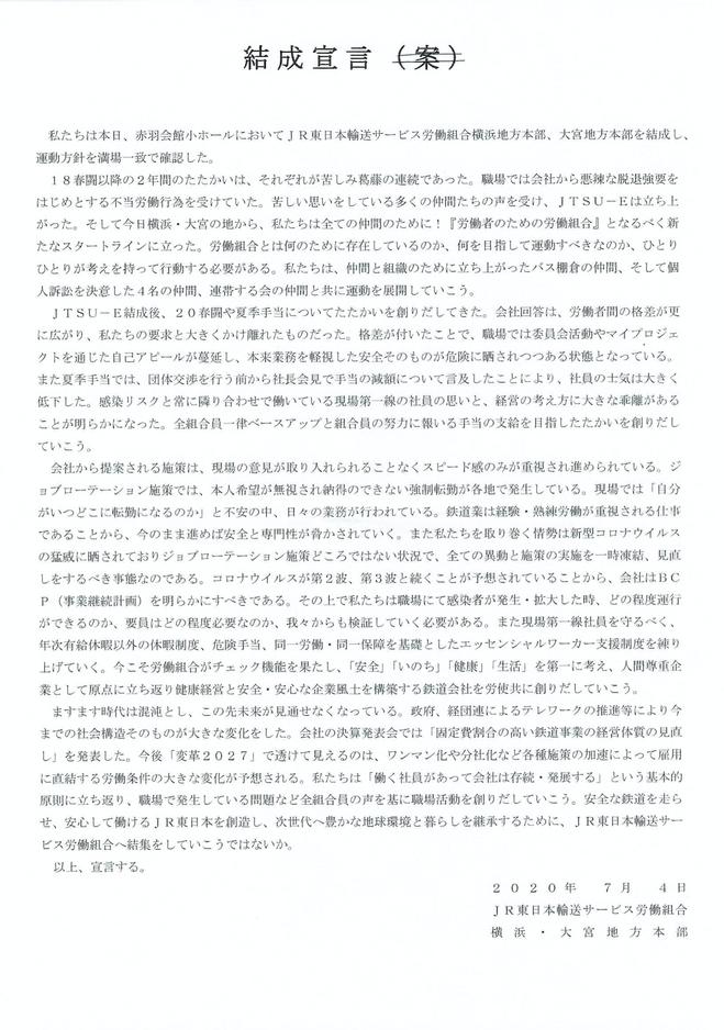 横浜・大宮地本結成宣言