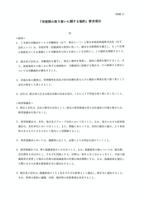 申第1号 付属資料(「労使間の取り扱いに関する協約」要求項目)