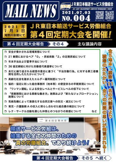 004号 第4回 定期大会報告 その4(大会議論)