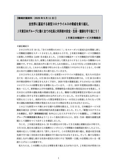全世界に蔓延する新型コロナウイルスの脅威を乗り越え、 JR東日本グループに働く全ての社員と利用者の安全・生命・健康を守り抜こう!