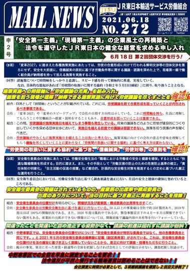 272号 申2号「安全第一主義」「現場第一主義」の企業風土の再構築と法令を遵守したJR東日本の健全な経営を求める申し入れ第2回団体交渉開催