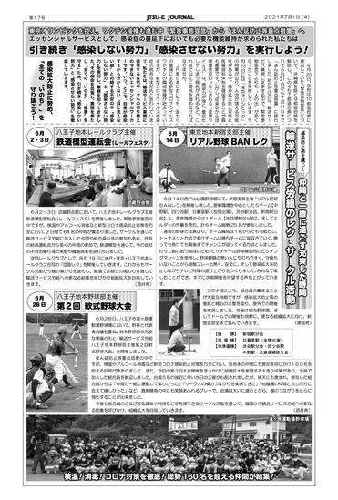 第17号(2021年7月号)4頁