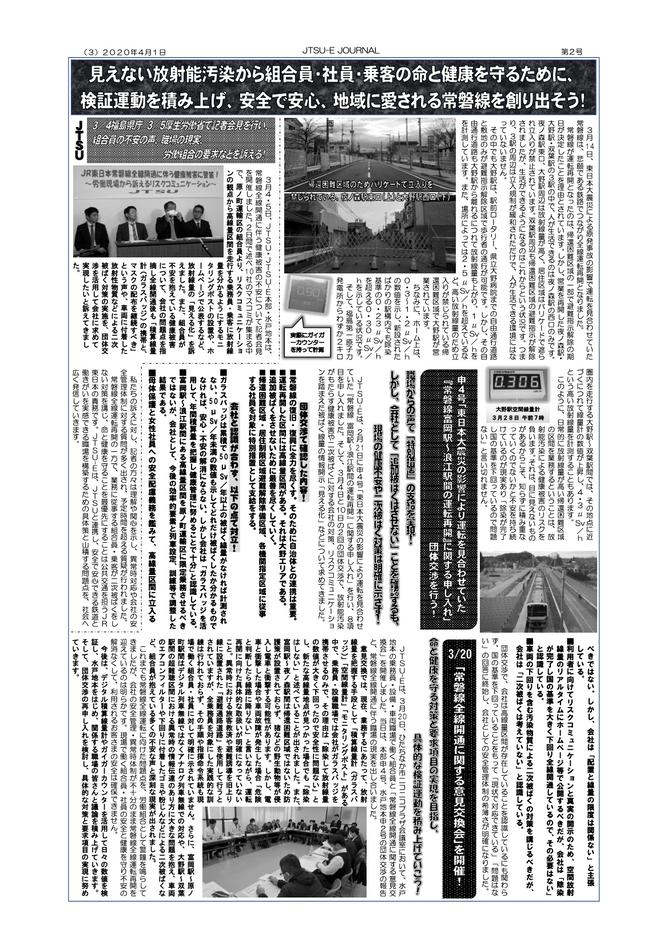 第2号(2020年4月号)3頁