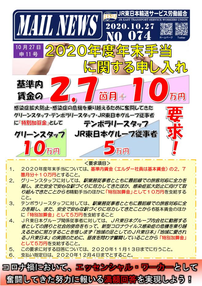 074号 申11号2020年度年末手当に関する申し入れ提出!