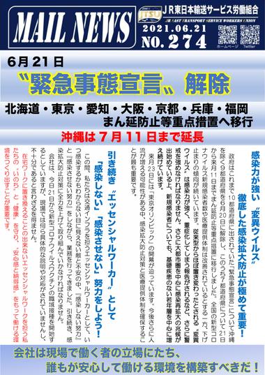 274号 6月21日〝緊急事態宣言〟解除
