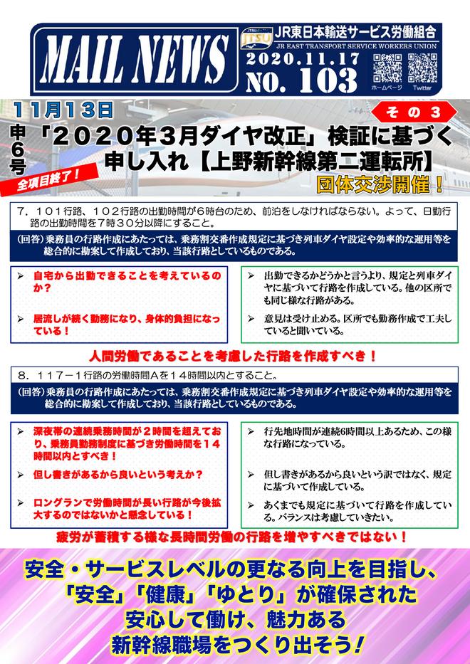 103号 申6号「2020年3月ダイヤ改正」検証に基づく申し入れ【上野新幹線第二運転所】その3