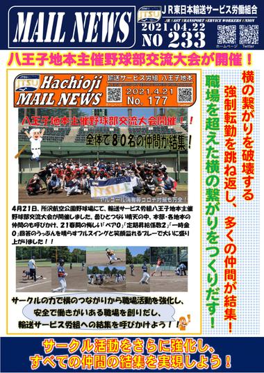 233号 八王子地本主催野球部交流大会が開催!