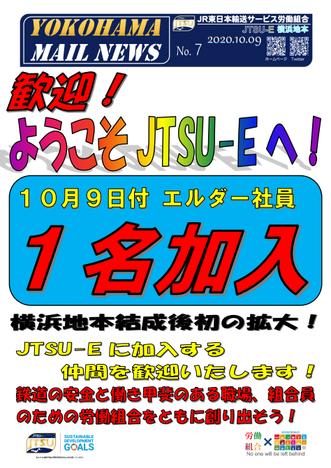 YMN 007号 横浜地本結成後初の組織拡大!ようこそJTSU-Eへ!エルダー社員1名加入!
