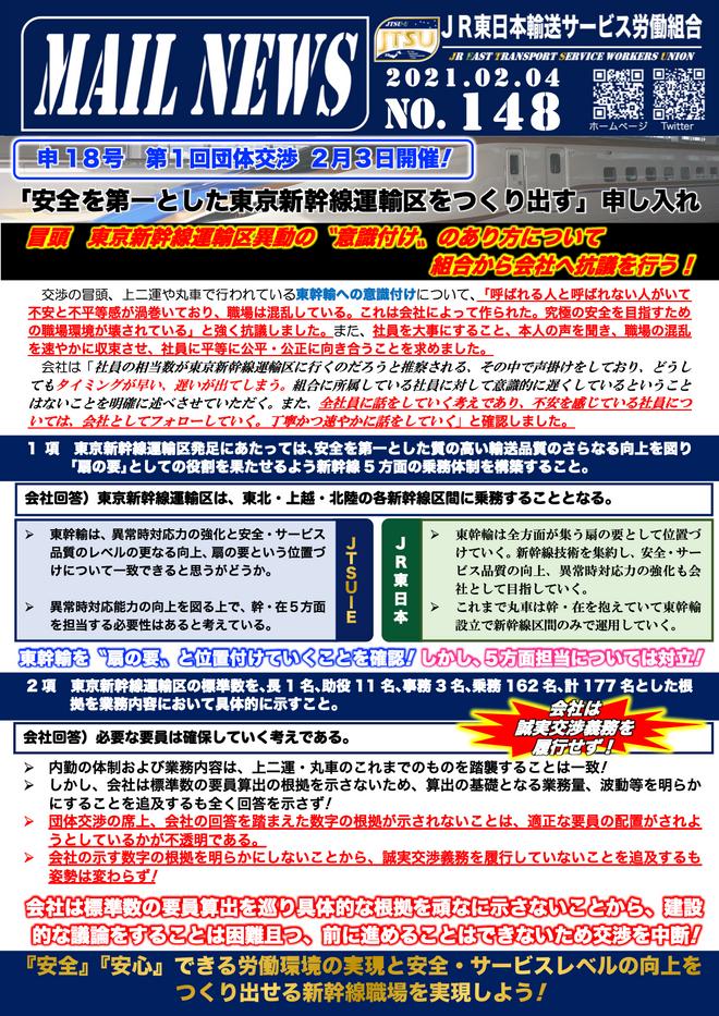 148号 申18号「東京幹輸」に関する申し入れ交渉を行う