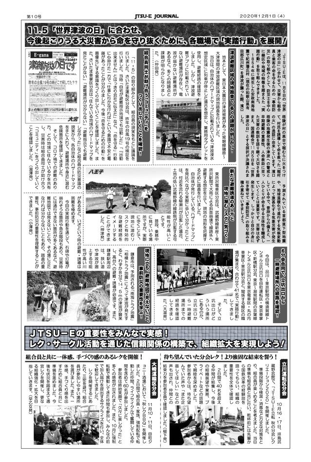 第10号(2020年12月号)4頁