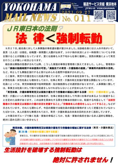 011号 JR東日本の法則? 法律<強制転勤