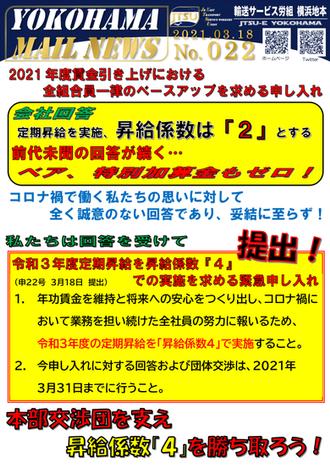 YMN 022号 「2021春闘」会社回答はコロナ禍で働く思いに対して全く誠意のない回答であり、妥結に至らず!緊急申し入れを提出!