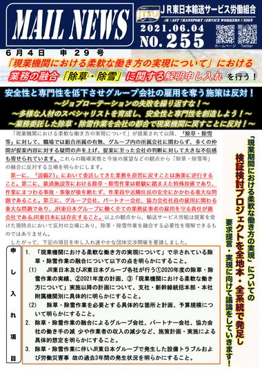 255号 申29号 「現業機関における柔軟な働き方の実現について」 における業務の融合「除草・除雪」に関する申し入れを行う!