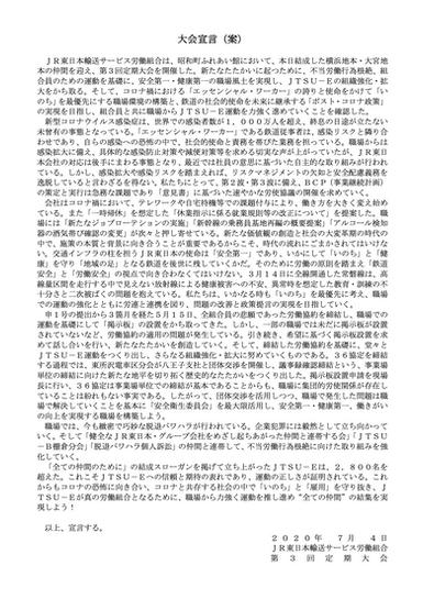 JTSU-E第3回定期大会 大会宣言