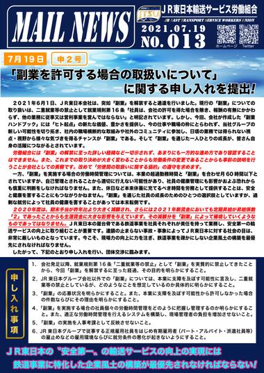 013号 申2号「副業を許可する場合の取扱いについて」に関する申し入れを提出!