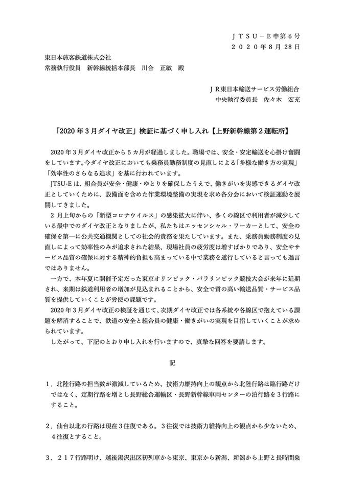 申第6号 2020年3月ダイヤ改正検証申し入れ 上野新幹線第2運転所