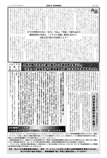 第13号(2021年3月号)5頁