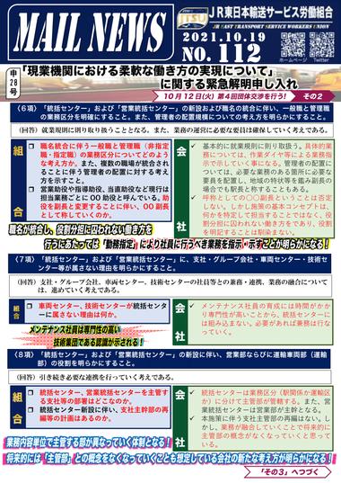 112号 10月12日 申28号「現業機関における柔軟な働き方の実現について」に関する緊急解明申し入れ 第4回団体交渉を行う!その2