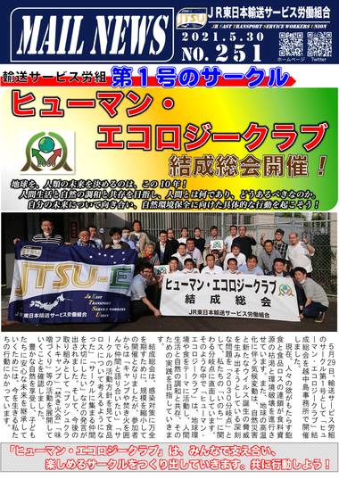 251号 輸送サービス労組 第1号のサークル「ヒューマン・エコロジークラブ」結成総会開催!