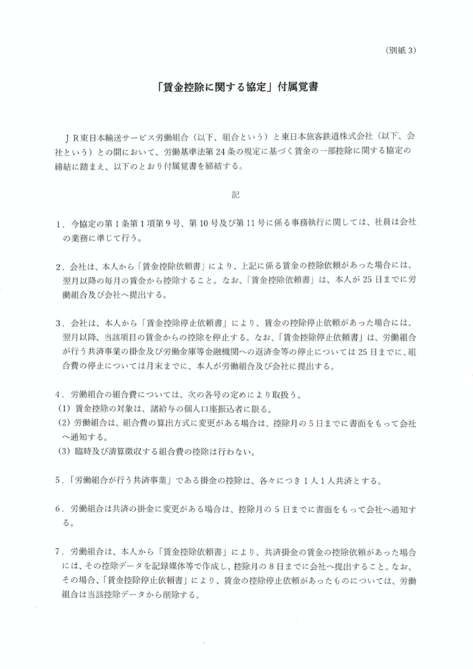 申第1号 附属資料(「賃金控除に関する協定」付属覚書)