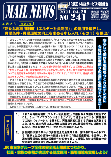 241号 「新たな雇用制度(エルダー社員制度)」の運用を遵守し、労働条件・労働環境の向上を求める申し入れ(その1)を提出!