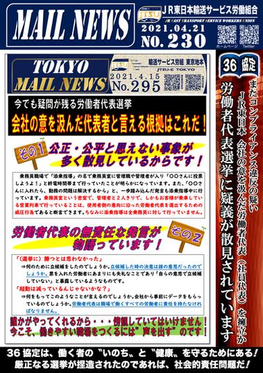 230号 またコンプライアンス違反の疑い JR東日本 会社の意を汲んだ労働者代表