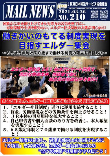 210号 働きがいのもてる制度実現を目指すエルダー集会を開催!-1.png