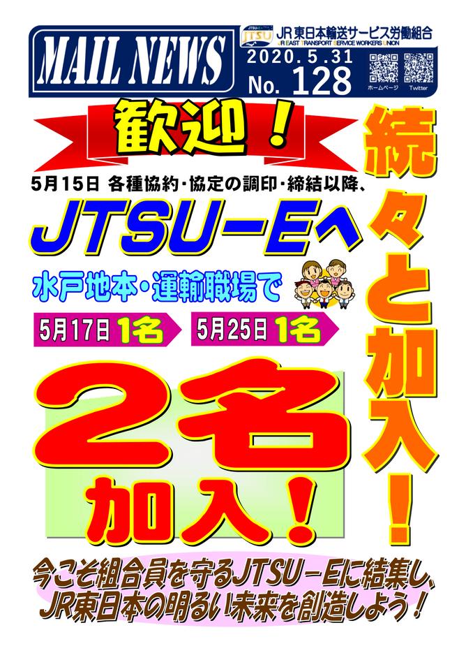 128号 続々と加入!(水戸).png