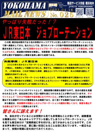 YMN 025号 やっぱり失敗だった!?JR東日本ジョブローテーション