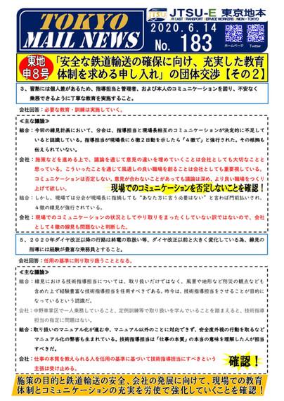 MAILニュース183.jpg