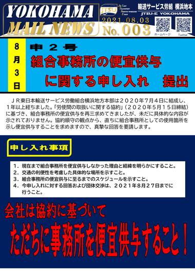 003号 8月3日申2号「組合事務所の便宜供与に関する申し入れ」提出