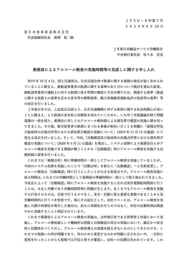 労組 サービス 日本サービス・流通労働組合連合