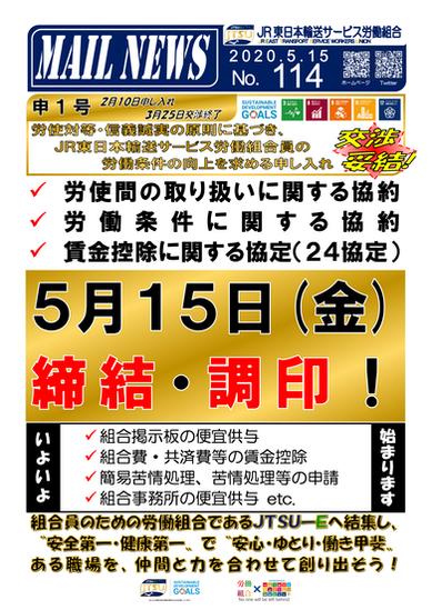 114号 申1号 労使間協約・協定締結!.png