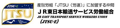 JTSU-E.png